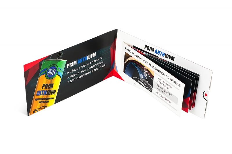 рекламный буклет для автосалона