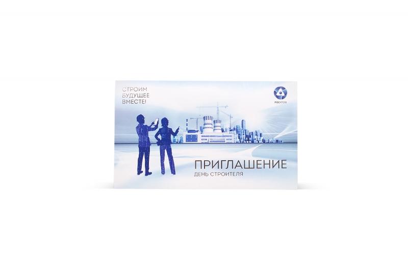 печать приглашений в виде открыток