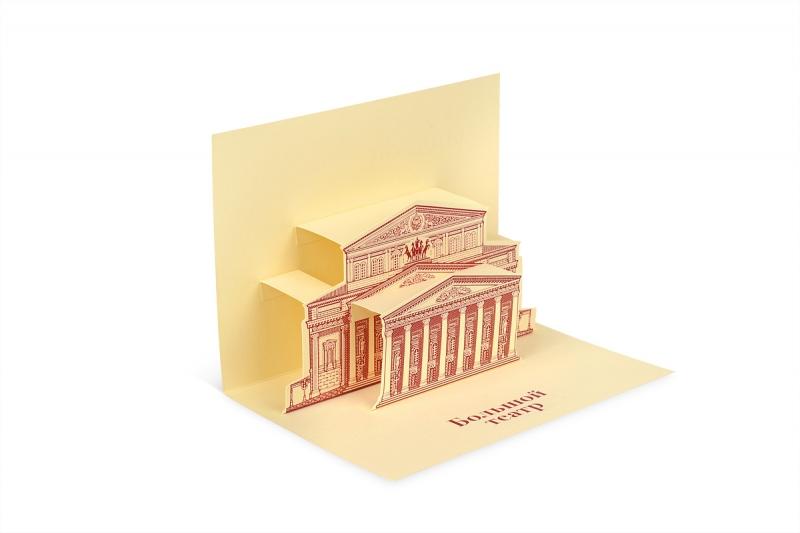 Открытке марта, объемные открытки театр